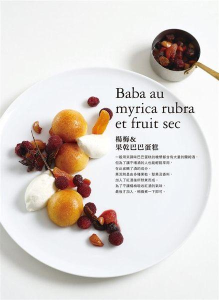 職人級法式水果甜點經典食譜:四季果物25選×創意甜點60+