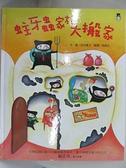 【書寶二手書T3/少年童書_KC4】蛀牙蟲家族大搬家_西本靖子