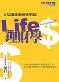 (二手書)Life理財學