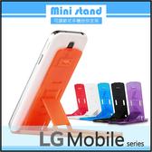 ◆Mini stand 可調節式手機迷你支架/手機架/LG KX190/KX210/KX216/KX218/KX266T/KX300/P500/T300/T325/P690