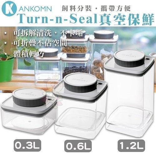 *KING WANG*ANKOMN《TURN-N-SEAL真空保鮮盒-1.2L》密封保鮮盒 飼料桶