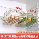 冰箱收納盒懸掛分類保鮮盒雞蛋盒架托抽屜式整理神器食品冷凍盒子 全館新品85折