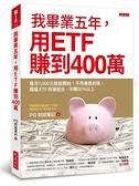 我畢業五年,用ETF賺到400萬:每月1,000元就能開始!不用兼差斜槓,兩檔ETF投資組合,年賺2