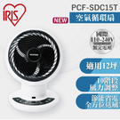 IRIS PCF-SDC15T 空氣對流循環扇 公司貨 電扇 循環扇  群光公司貨 保固一年
