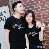 不一樣的情侶裝夏裝半袖t恤套裝新款短袖文字學生韓版半袖 Gg2211『優童屋』