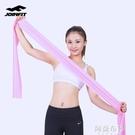 瑜伽帶 Joinfit彈力帶健身女翹臀瑜...