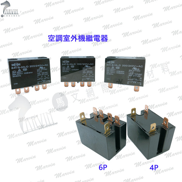 空調室外機 繼電器 4P 220V、6P 110V、220V