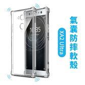 空壓殼 SONY Xperia XA2 Ultra 手機殼 冰晶盾 氣囊防摔 氣墊殼 透明 全包 軟殼 保護套 保護殼
