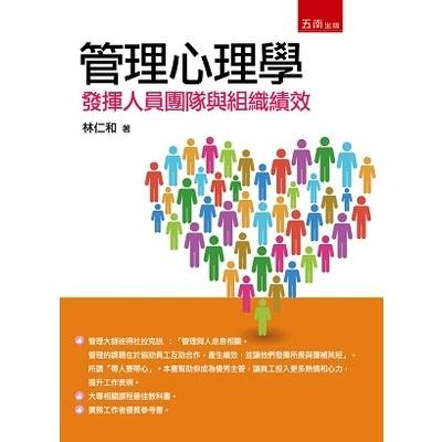 管理心理學(發揮人員團隊與組織績效)