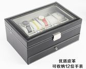 首飾收納盒手表盒子眼鏡盒飾品收納化妝品收納盒耳環項鏈展示