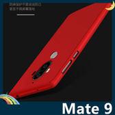 HUAWEI Mate 9 360度全包保護套 PC硬殼 前+後二合一組合款 三防完美包覆 手機套 手機殼 華為