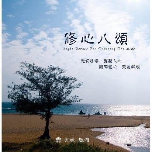 修心八頌 CD(購潮8)