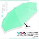 【單指-按收傘】LeColor-個性饗色...