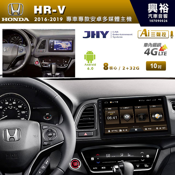 【JHY】16~19年HONDA HRV 專用10吋螢幕 MS6安卓多媒體主機*安卓+三聲控*送1年4G網+LiTV影視1年