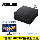 ASUS 華碩 PN60 I7雙碟迷你電腦 (i7-8550U/16G/256SSD+1T) + 24吋IPS螢幕超值組