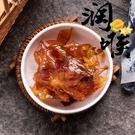 莿桐名產 古釀蜜楊桃 250g/包