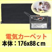 日本製地毯用電毯電熱毯比煤油暖爐更直接更省電UC-10F通販屋