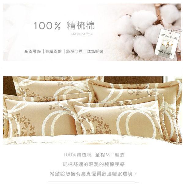 雙人加大床罩組 六件式 100%精梳棉 台灣製造 Best寢飾 6816-2