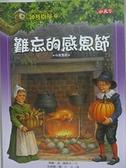 【書寶二手書T6/兒童文學_IKZ】神奇樹屋27-難忘的感恩節_瑪麗.奧斯本