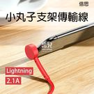 【妃凡】充電支架二合一!倍思 Lightning 小丸子 支架傳輸線 1米 充電線 支架 追劇 充電 2.1A 198