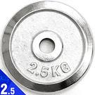 (2.5公斤)電鍍槓片(2片裝/共5公斤)