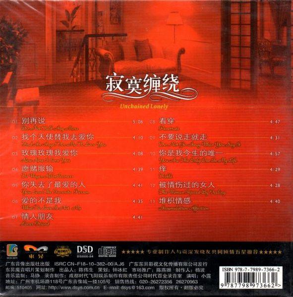停看聽音響唱片】【CD】小露:寂寞纏繞
