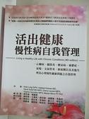 【書寶二手書T1/養生_DNR】活出健康:慢性病自我管理(心臟病、關節炎...之自我管理)
