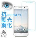 E68精品館 抗藍光 鋼化玻璃 HTC ONE S9 濾藍光 9H 鋼化玻璃 保護貼 防藍光 鋼化 膜 鋼化 貼