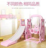 溜滑梯滑梯兒童室內組合三合一滑滑梯室內家用兒童寶寶滑梯秋千滑滑梯XW 快速出貨
