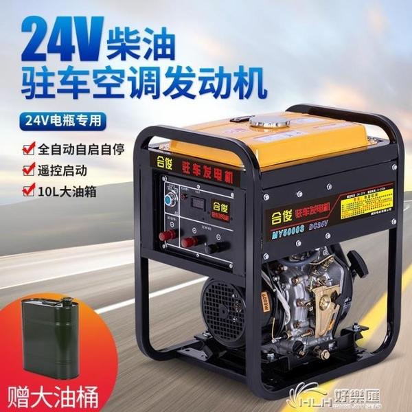 24v駐車空調柴油發電機220V遙控啟動直流卡貨車載家用靜音小型380 好樂匯