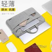 蘋果聯想小新Air13pro筆記本手提電腦包15.6男14寸