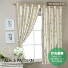 莫菲思 北歐簡約清綠方格柔紗雙層布打孔窗簾(1入,W130X210)窗簾 家飾 簾