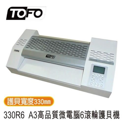 TOFO 多福 A3高品質微電腦6滾輪護貝機 330R6