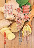 (二手書)薑療養生秘方:這樣吃薑,調理體質、增強抵抗力
