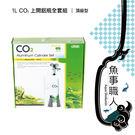 ISTA伊士達 CO2鋁瓶全套組 頂級型...