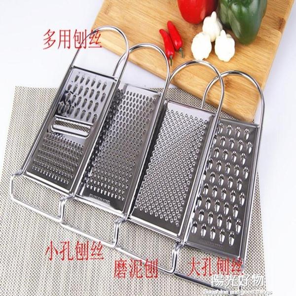 刨絲器不銹鋼菜板刨絲多功能紅蘿卜插馬鈴薯擦絲器削粗絲細絲切絲器 陽光好物