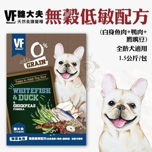 *KING*魏大夫VF《犬糧-無穀低敏配方(白身魚肉+鴨肉+ 鷹嘴豆)》1.5kg(500G*3入)