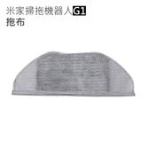 小米/米家掃拖機器人G1 拖布(副廠)