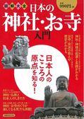 日本神社‧寺廟入門完全圖解專集