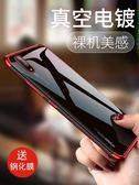 華為p20手機殼p9保護套p10軟硅膠pro超薄透明plus全包防摔男女款p 時尚潮流