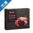 瓜瓜園紫心冰烤番薯1KG /包【愛買冷凍】