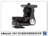Ulanzi R007 螢幕支架 迷你魔術手臂 多角度 固定支架 熱靴座 延伸(公司貨)