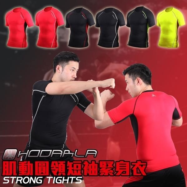 HODARLA 男肌動圓領短袖緊身衣(台灣製 T恤 短T 籃球 慢跑健身 免運≡體院≡ 31155