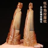 牛角梳-天然牦牛角梳子經絡大齒寬齒家用男女護發按摩梳 現貨快出