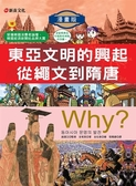 書立得-Why?4東亞文明的興起從繩文到隋唐