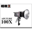 Aputure Amaran 100X LED攝影燈 持續燈 雙色溫版