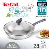 【Tefal 法國特福】好食光不鏽鋼系列28CM小炒鍋 (加蓋 )