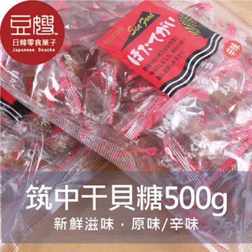 【豆嫂】日本乾貨 筑中干貝糖 日本干貝糖 500g(原味/辛味)