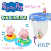 ✿蟲寶寶✿【粉紅豬小妹 Peppa Pig】快樂洗澡遊戲組 附遊戲公仔 洗澡玩具