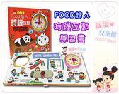 麗嬰兒童玩具館~風車圖書FOOD 超人時鐘互動學習書 讓孩子認識時間和時鐘的對應關係